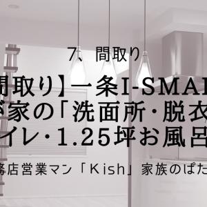 【間取り】一条i-smart 我が家の「洗面所・脱衣所・トイレ・1.25坪お風呂」