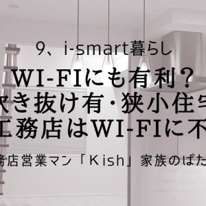 wifiにも有利?「吹き抜け有・狭小住宅」一条工務店はwifiに不利!?