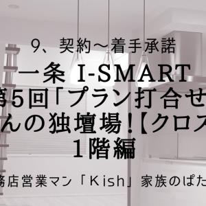 一条 i-smart 第5回「プラン打合せ」 かみさんの独壇場!【クロス決め】1階編
