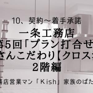 一条工務店 第5回「プラン打合せ」かみさんこだわり【クロス決め】2階編