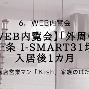 【WEB内覧会】「外周り」一条 i-smart31坪 入居後1カ月