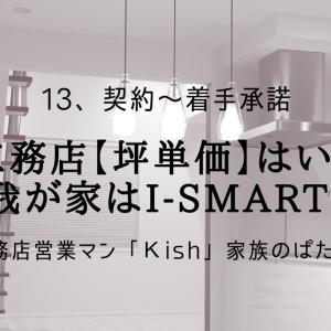 一条工務店【坪単価】はいくら!?我が家はi-smart!