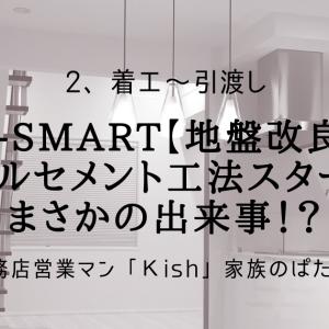 一条 i-smart【地盤改良工事】ソイルセメント工法スタート!まさかの出来事!?