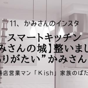 """スマートキッチン【かみさんの城】整いました!""""家がありがたい""""かみさんインスタ"""