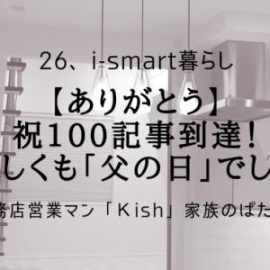 【ありがとう】祝100記事到達!奇しくも「父の日」でした