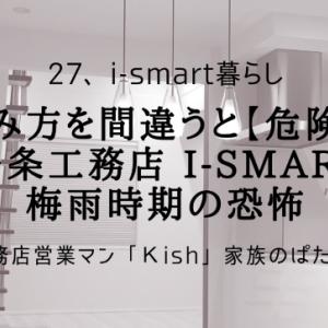 住み方を間違うと【危険‼】一条工務店 i-smart梅雨時期の恐怖