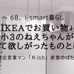 IKEAでお買い物♩小3のねえちゃんが泣いて欲しがったものとは!?