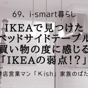 IKEAで見つけた【ベッドサイドテーブル】買い物の度に感じる「IKEAの弱点!?」