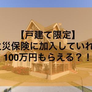 【戸建て限定】火災保険に加入していて10年以上経っている戸建てを持っている方は100万円もらえる!?