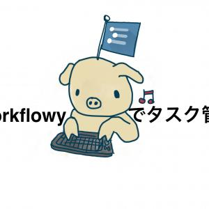 Workflowyによるタスク管理のススメ