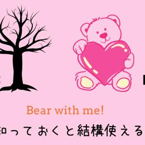 Bear with me ってどんな意味?意外と使う場面が多いかも!