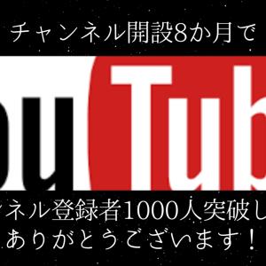 Youtube開始8か月で1000人以上の方にチャンネル登録していただきました。有り難うございます。
