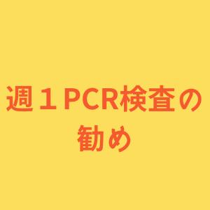 週一でPCR検査を受ける事に