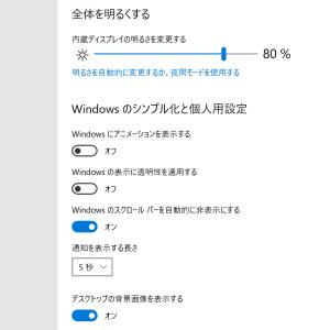 Windows10|スクロールバーの自動非表示をオフにしてパソコンを高速化