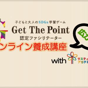 【Get The Point 認定ファシリテーター】オンライン養成講座 広がる!