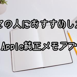 【iPad活用】無料のApple純正メモアプリは高機能おすすめです!