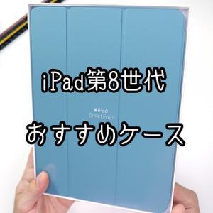 【2021年】最新版iPad第8世代おすすめケース7選比較