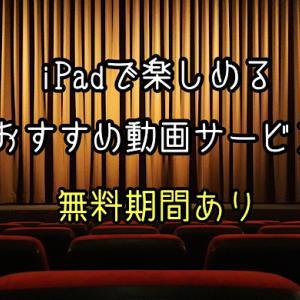 【2021年】iPadで映画やドラマ、アニメを観るオススメ動画サービス