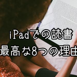【2021年】iPadでの読書が最高な8つの理由【アプリも紹介】