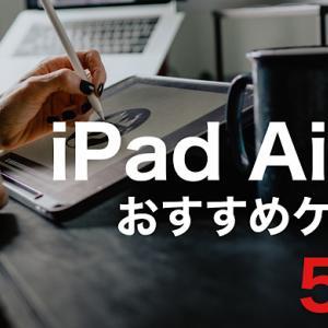 【2021年】AmazonでポチれるiPad Air4おすすめケース5選