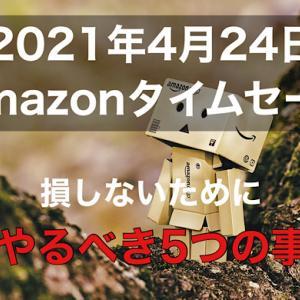 【2021年】4月24日Amazonタイムセール祭り【2021年Amazonセール予定】