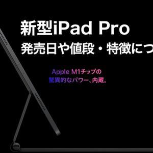 【2021年】新型 iPad Proの発売日や値段、特徴など