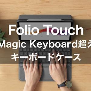 【Folio Touch】iPad Air4をノートパソコン化するトラックパッドキーボード