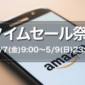 【2021年】Amazonタイムセール祭り5月7日(金)9時セール開始