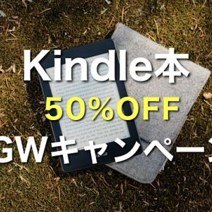 【Kindle】GWキャンペーン4万冊以上が50%オフ