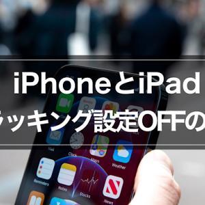 【トラッキング設定オフ】iPhoneとiPadのプライバシー強化