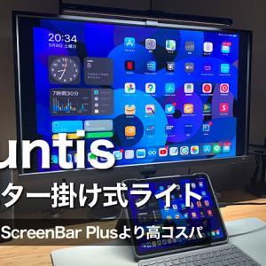 BenQ ScreenBar PlusじゃなくてQuntisモニター掛け式ライトを買ってみた