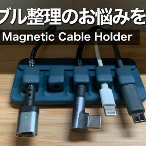 【ケーブル整理の悩みを解決】Anker Magnetic Cable Holderのレビュー
