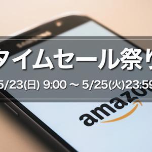 【2021年】Amazonタイムセール祭り5月23日(金) 9時からセール開始