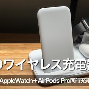 ワイヤレス充電器 4 in 1充電器  B&D iPhone、Apple Watch、AirPods Pro同時充電