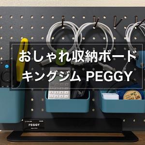 キングジム収納ボード「PEGGY」レビュー 小物整理に最適なアイテム