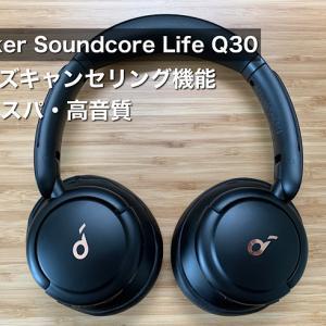 Anker Soundcore Life Q30レビュー AirPods Proと比較してみた