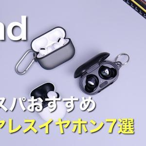 【2021年】iPad対応のおすすめイヤホン7選