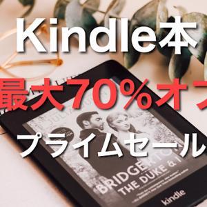 【2021年6月】Kindleセール6/22(日)まで最大70%オフキャンペーン