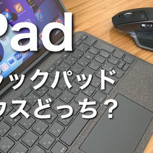 iPadは「トラックパッド」と「マウス」どっちがおすすめ?
