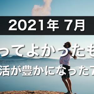 【2021年7月】生活が豊かになった買ってよかったもの
