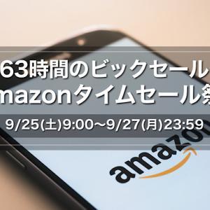【2021年】Amazonタイムセール祭り9月25日(土)9時〜9/27(月)23:59【事前準備、お得セール情報】