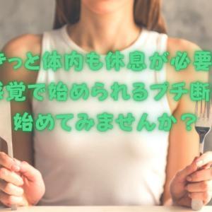 痩せたい!断食初心者の方、必見!埼玉の断食道場-リフレッシュの森-