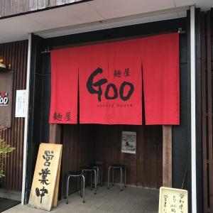麺屋Goo:豊田市にある二郎系ラーメンを出しているお店に行ってきました。