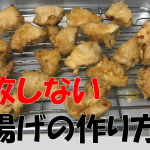 鶏むねのジューシー唐揚げの作り方。ジューシーの秘訣はマヨネーズ!