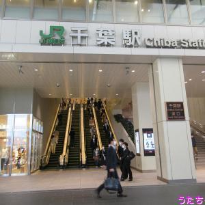 千葉駅の記録写真♪(JR東日本、千葉都市モノレール、京成、千葉県千葉市中央区新千葉)