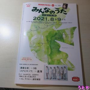 【NHKテキスト】みんなのうた2021年8月9月号、谷山浩子さん『恋するニワトリ』が9月に再放送、連載9回目