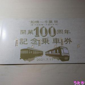京成電鉄船橋~千葉間(現京成船橋~千葉中央間)開業100周年記念乗車券(2021年7月17日)