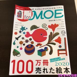 モエ2020年7・8月号(月刊MOE)♪2020、100万冊売れた絵本