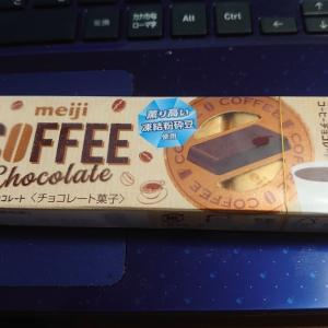 明治【コーヒーチョコレート】をレビュー|気になるカロリーは?