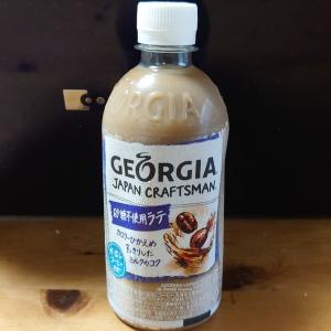 ジョージア【ジャパンクラフトマン 砂糖不使用ラテ】をレビュー|気になるカロリーは?